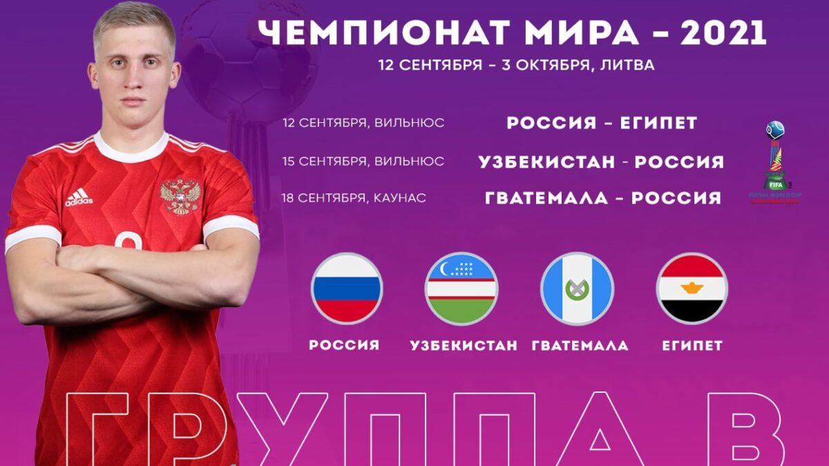 Соперники России – Египет, Узбекистан и Гватемала