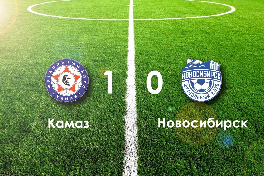 «КамАЗ» принимал «Новосибирск».