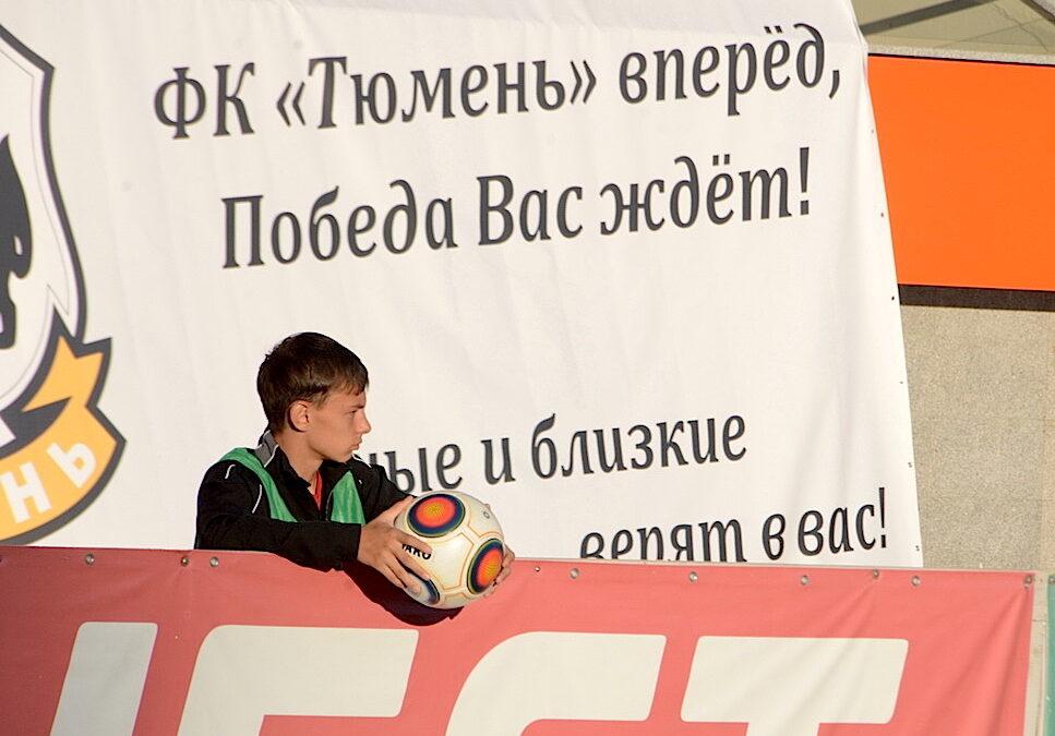 Первый организованный выезд болельщиков ФК «Тюмень» за пять лет